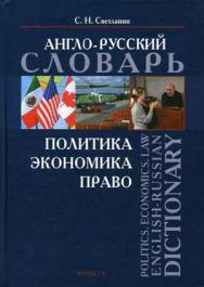 Политика. Экономика. Право : англо-русский словарь. Politics. Economics. Law: English-Russian Dictionary. — 2-е изд., стер. ISBN 978-5-9765-1734-9