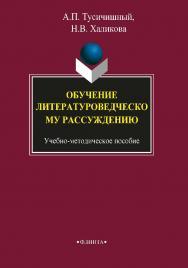 Обучение литературоведческому рассуждению   — 3-е изд., стер. ISBN 978-5-9765-1738-7