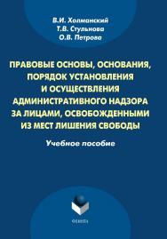 Правовые основы, основания, порядок установления и осуществления административного надзора за лицами, освобожденными из мест лишения свободы.  Учебное пособие ISBN 978-5-9765-1744-8