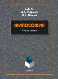 Философия:.  Учебное пособие ISBN 978-5-9765-1745-5