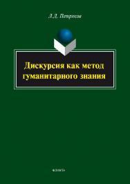 Дискурсия как метод гуманитарного знания.  Монография ISBN 978-5-9765-1755-4