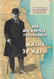 Али Мардан-бек Топчибашев: Жизнь за идею ISBN 978-5-9765-1757-8