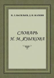 Словарь Н.М. Языкова ISBN 978-5-9765-1759-2