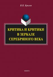 Критика и критики в зеркале Серебряного века    — 4-е изд., стер..  Монография ISBN 978-5-9765-1766-0