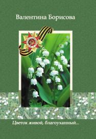 Цветок живой, благоуханный... ISBN 978-5-9765-1775-2