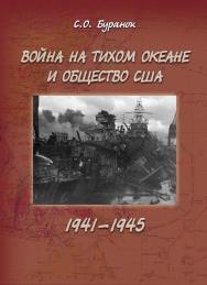 Война на тихом океане и общество США (1941—1945).  Монография ISBN 978-5-9765-1780-6
