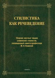 Стилистика как речеведение : сб. науч. тр. славянских стилистов, посвященный памяти М. Н. Кожиной ISBN 978-5-9765-1782-0