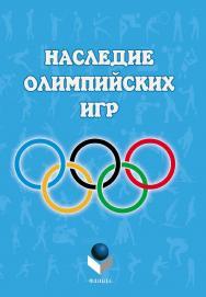 Наследие Олимпийских игр.  Монография ISBN 978-5-9765-1789-9