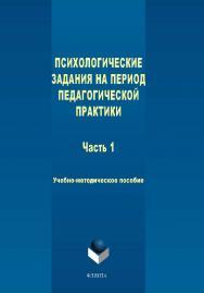 Психологические задания на период педагогической практики   : в 2 ч. Ч. 1. — 3-е изд., стер. ISBN 978-5-9765-1794-3