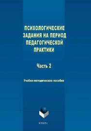 Психологические задания на период педагогической практики . Часть 2. — 3-е изд., стер. ISBN 978-5-9765-1795-0
