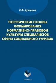 Теоретические основы формирования нормативно-правовой культуры специалистов сферы социального туризма     — 3-е изд., стер..  Монография ISBN 978-5-9765-1801-8