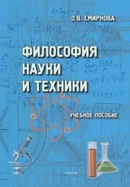 Философия науки и техники.  Учебное пособие ISBN 978-5-9765-1806-3