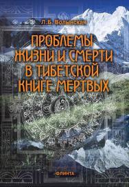 Проблемы жизни и смерти в Тибетской книге мертвых ISBN 978-5-9765-1807-0