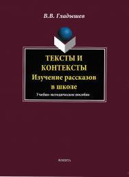 Тексты и контексты: изучение рассказов в школе.  Учебное пособие ISBN 978-5-9765-1831-5