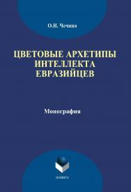 Цветовые архетипы интеллекта евразийцев.  Монография ISBN 978-5-9765-1838-4