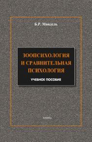 Зоопсихология и сравнительная психология. Модульный курс в соответствии с ФГОС.  Учебное пособие ISBN 978-5-9765-1842-1