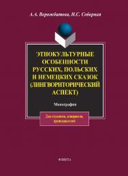 Этнокультурные особенности русских, польских и немецких сказок (лингвориторический аспект).  Монография ISBN 978-5-9765-1845-2
