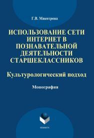 Использование сети Интернет в познавательной деятельности старшеклассников: культурологический подход ISBN 978-5-9765-1859-9