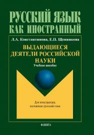 Выдающиеся деятели российской науки  по чтению для иностранных учащихся.  Учебное пособие ISBN 978-5-9765-1864-3