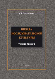 Школа исследовательской культуры.  Учебное пособие ISBN 978-5-9765-1869-8