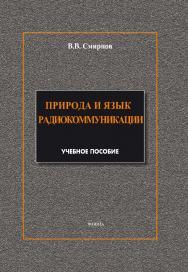 Природа и язык радиокоммуникации.  Учебное пособие ISBN 978-5-9765-1879-7