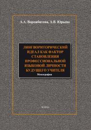 Лингвориторический идеал как фактор становления профессиональной языковой личности будущего учителя.  Монография ISBN 978-5-9765-1880-3