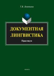 Документная лингвистика. Практикум.  Практикум ISBN 978-5-9765-1886-5