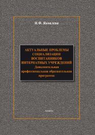 Актуальные проблемы социализации воспитанников интернатных учреждений: дополнительная профессиональная образовательная программа ISBN 978-5-9765-1893-3