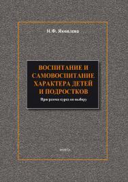 Воспитание и самовоспитание характера детей и подростков ISBN 978-5-9765-1894-0