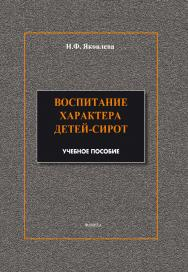 Воспитание характера детей-сирот.  Учебное пособие ISBN 978-5-9765-1896-4