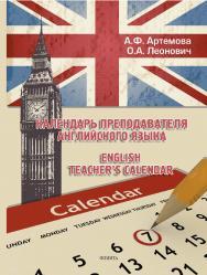 Календарь преподавателя английского языка. English Teacher's Calendar   — 3-е изд., стер. ISBN 978-5-9765-1900-8
