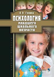 Психология младшего школьного возраста   . — 4-е изд., стер..  Учебное пособие ISBN 978-5-9765-1910-7