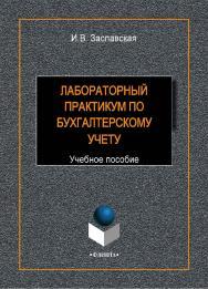 Лабораторный практикум по бухгалтерскому учету:.  Учебное пособие ISBN 978-5-9765-1920-6