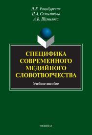 Специфика современного медийного словотворчества   . — 3-е изд., стер..  Учебное пособие ISBN 978-5-9765-1925-1