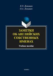 Заметки об английских собственных именах   . — 3-е изд., стер..  Учебное пособие ISBN 978-5-9765-1929-9
