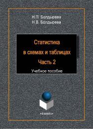 Статистика в схемах и таблицах. Ч. 2:.  Учебное пособие ISBN 978-5-9765-1936-7
