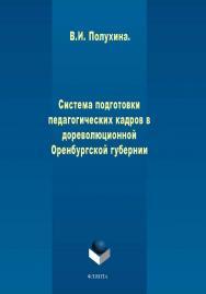 Система подготовки педагогических кадров в дореволюционной Оренбургской губернии.  Монография ISBN 978-5-9765-1946-6