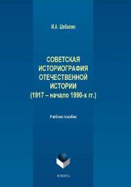Советская историография отечественной истории (1917 – начало 1990-х гг.):.  Учебное пособие ISBN 978-5-9765-1950-3