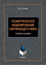 Геометрическое моделирование окружающего мира:.  Учебное пособие ISBN 978-5-9765-1956-5