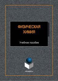 Физическая химия:.  Учебное пособие ISBN 978-5-9765-1963-3