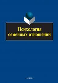 Психология семейных отношений    — 3-е изд., стер..  Монография ISBN 978-5-9765-1971-8
