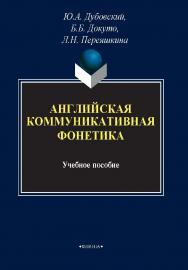 Английская коммуникативная фонетика:.  Учебное пособие ISBN 978-5-9765-1977-0