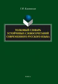 Толковый словарь устойчивых словосочетаний современного русского языка ISBN 978-5-9765-1978-7