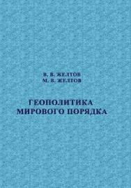 Геополитика мирового порядка.  Монография ISBN 978-5-9765-1982-4
