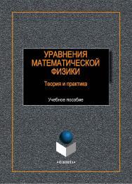 Уравнения математической физики: теория и практика:.  Учебное пособие ISBN 978-5-9765-1988-6