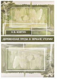 Деревенская проза в зеркале утопии.  Монография ISBN 978-5-9765-2021-9
