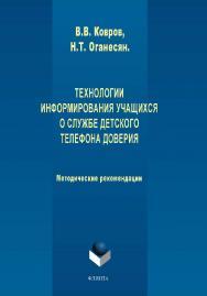 Технологии информирования учащихся о службе Детского телефона доверия: метод. рекомендации ISBN 978-5-9765-2023-3