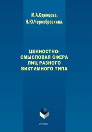 Ценностно-смысловая сфера лиц разного виктимного типа.  Монография ISBN 978-5-9765-2024-0