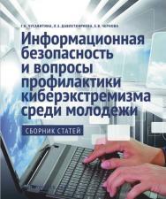 Информационная безопасность и вопросы профилактики кибер-экстремизма среди молодежи ISBN 978-5-9765-2038-7