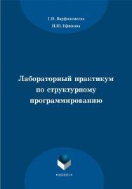 Лабораторный практикум по структурному программированию.  Практикум ISBN 978-5-9765-2041-7